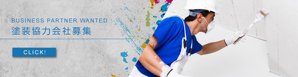 0:塗装協力会社募集